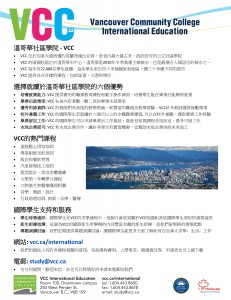 international-promotionalflyer-chinese-traditional-1