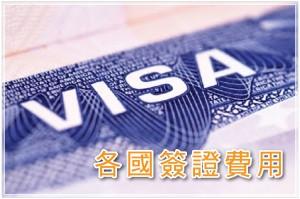 加拿大 visa申請