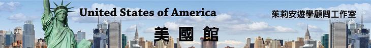 茱莉安留遊學代辦美國留學遊學