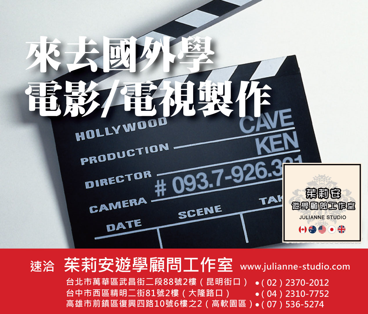 電影-電視製作