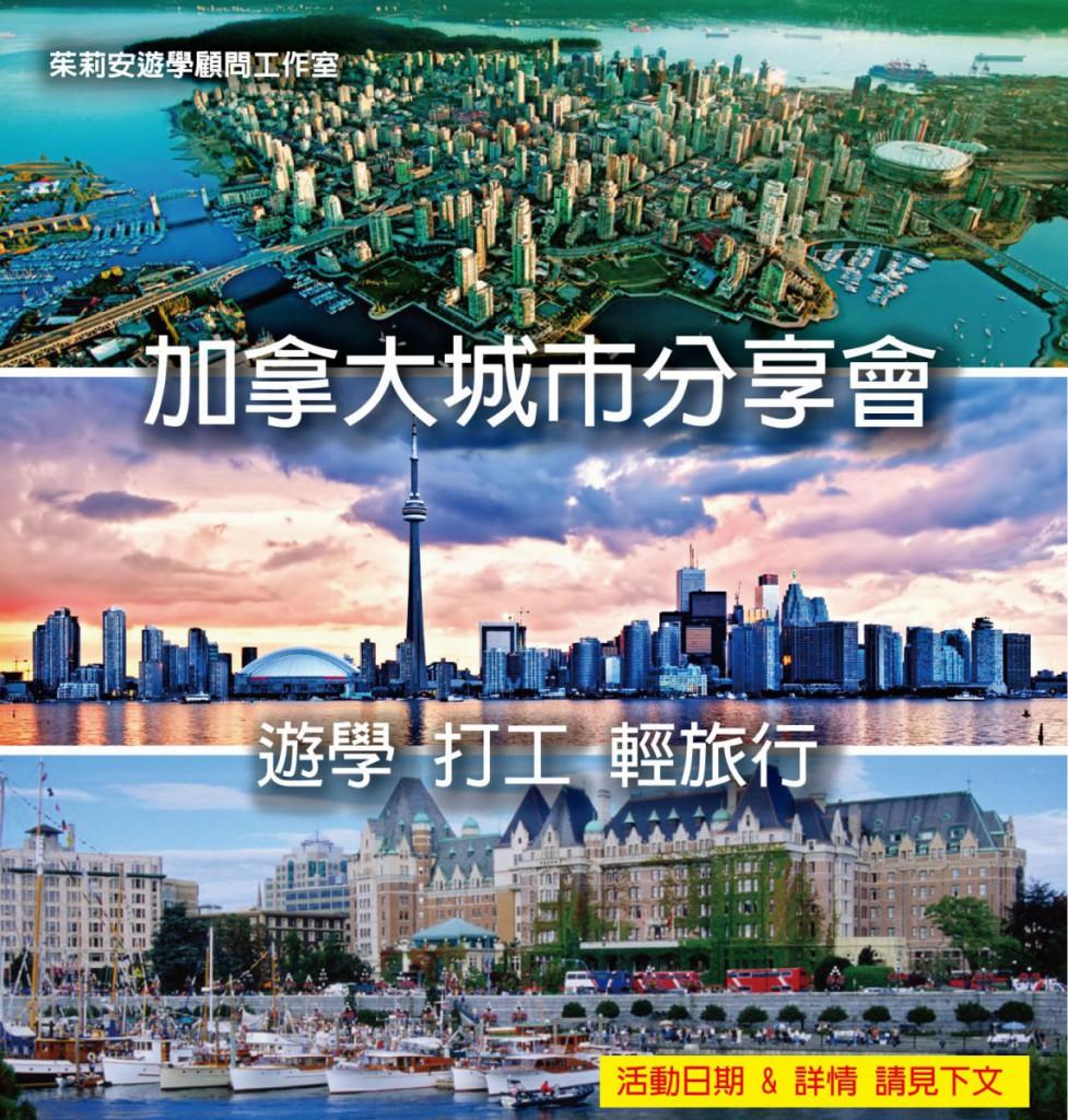 加拿大城市分享會