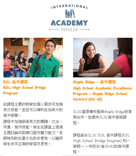 加拿大國際語言學校-ILSC International Language School of Canada