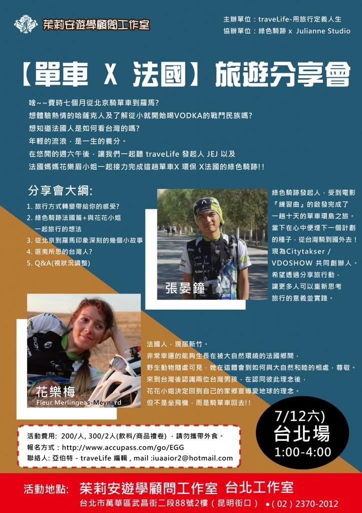 7.12 travellife seminar