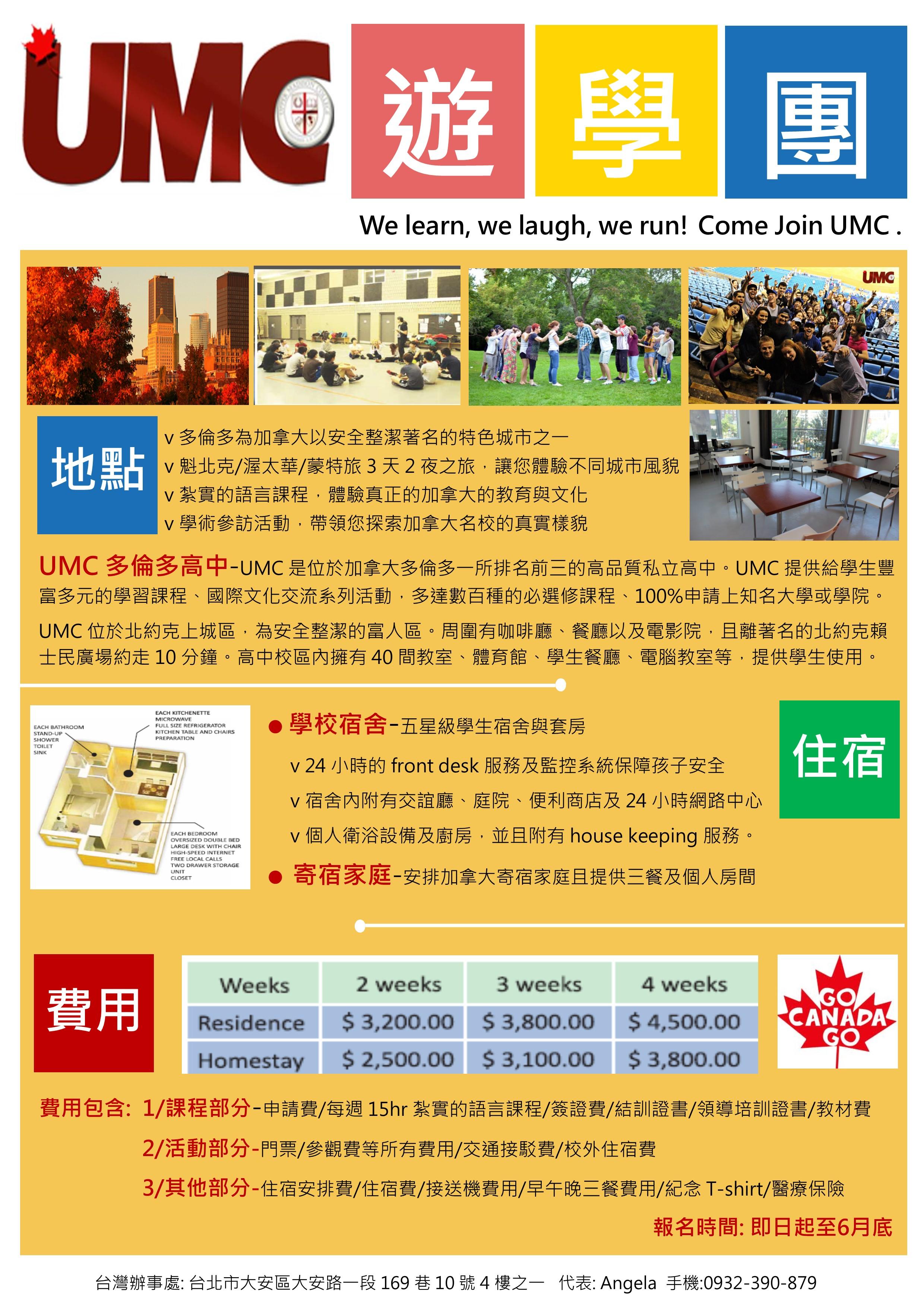 Summer Camp Mandarin Flyer 2015 (1)
