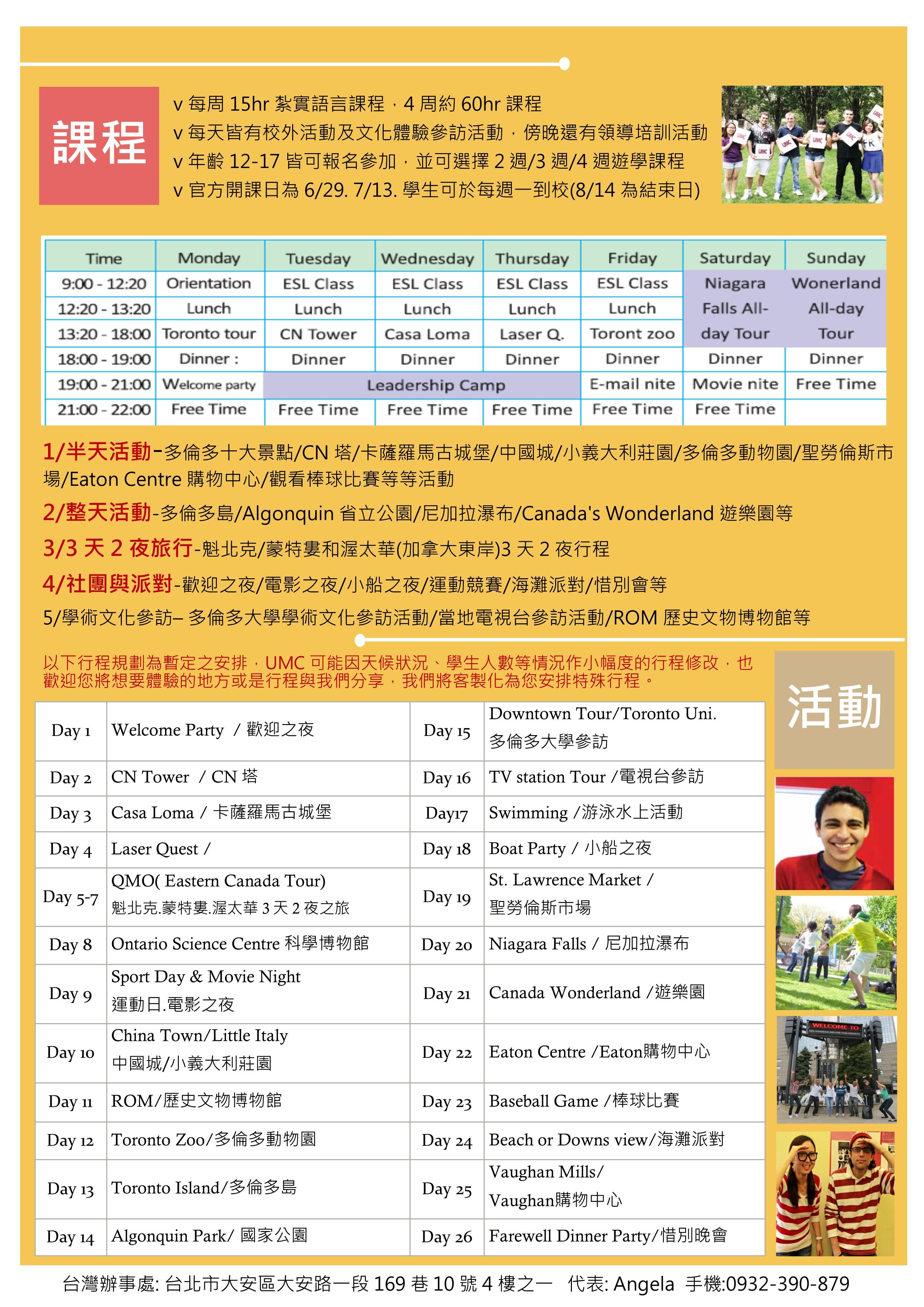 Summer Camp Mandarin Flyer 2015 (2)
