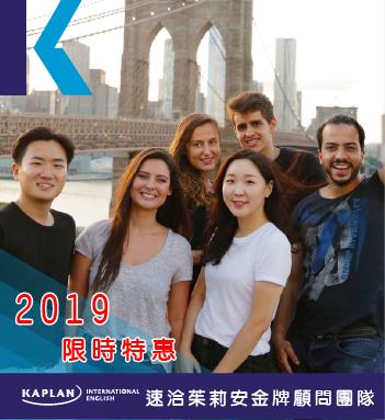 Kaplan Vancouver-國際連鎖語言學校