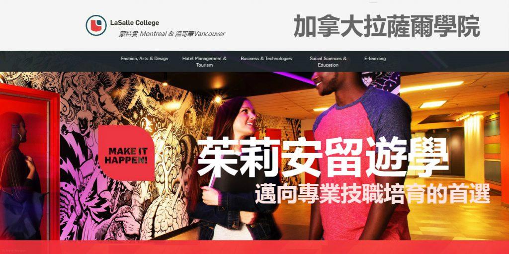 LaSalle College-拉薩爾學院-溫哥華藝術學院