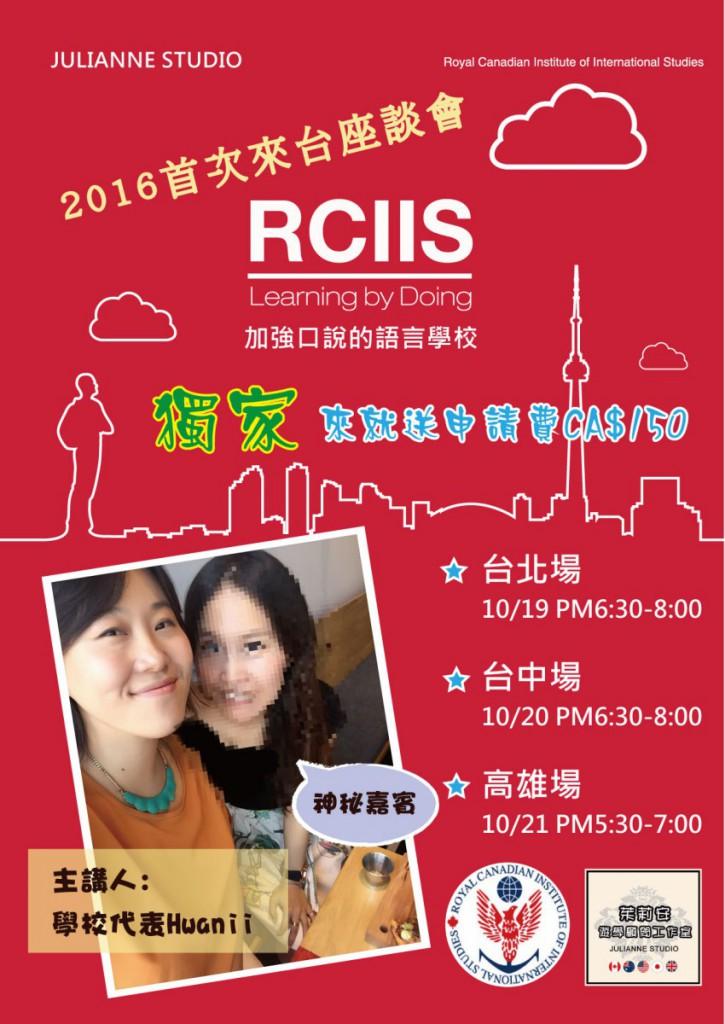 2016年RCIIS座談會