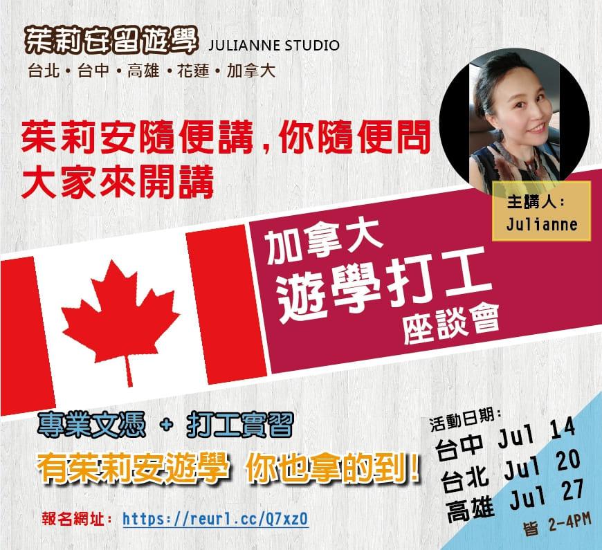 加拿大遊學打工代辦 -加拿大遊學打工講座