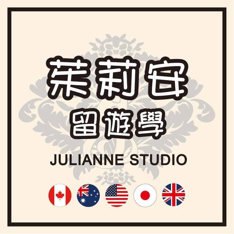茱莉安留遊學 JULIANNE STUDIO