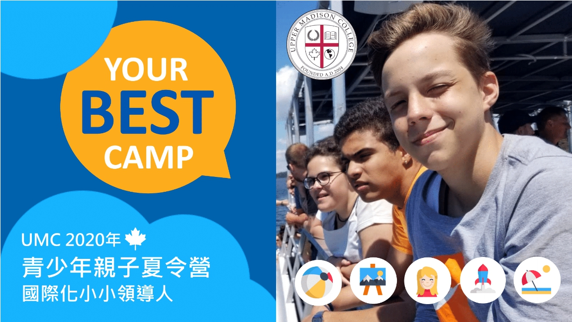 UMC多倫多語言學校-2020 summercamp