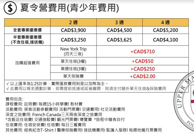 UMC多倫多語言學校-2020-summercap