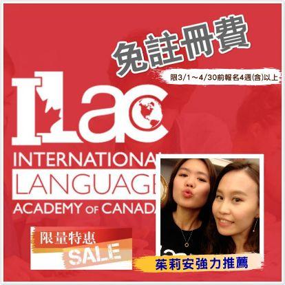 加拿大國際語言學校-ILAC International Language Academy of Canada