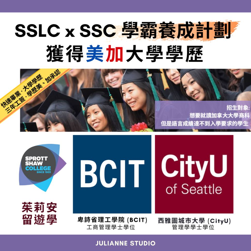 SSLC Victoria 【 Sprott Shaw Language College- 加拿大維多利亞語言學校】