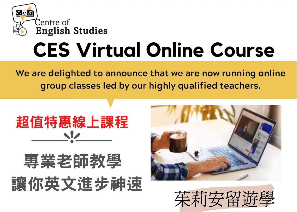 多倫多CES語言學校-特惠