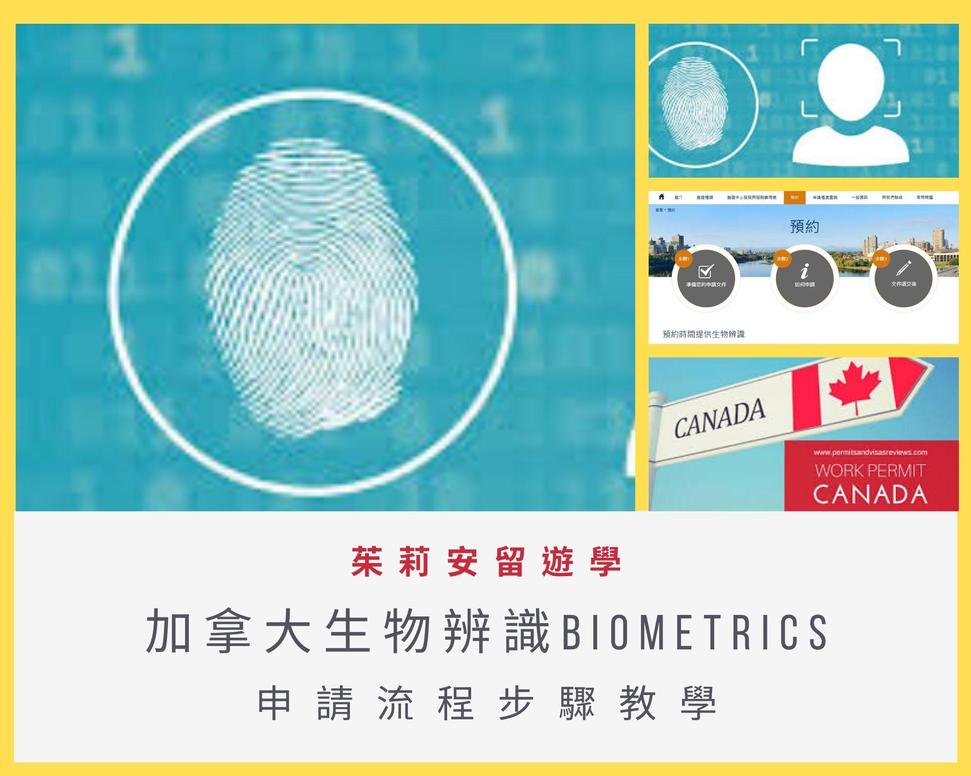 加拿大生物辨識Biometrics