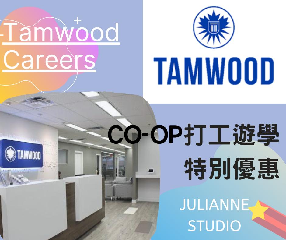 Tamwood International College -溫哥華譚伍國際學院