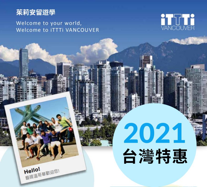 iTTTi Vancouver 溫哥華語言學校-2021特惠