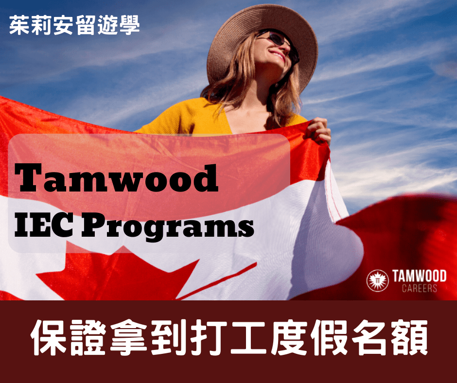 Tamwood譚伍國際學院