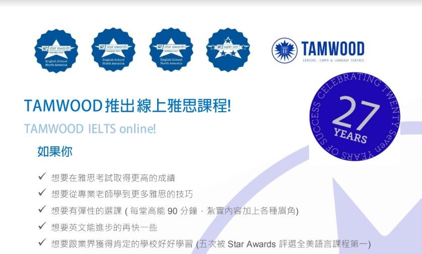 Tamwood溫哥華譚伍國際學院-線上雅思課程