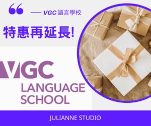 VGC 溫哥華語言學校 -學校優惠