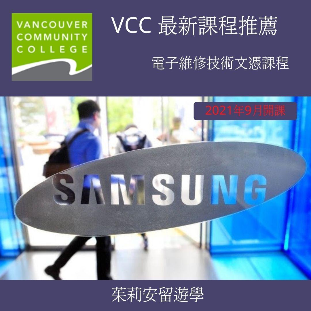 VCC電子技術文憑
