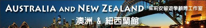 茱莉安留遊學代辦紐西蘭澳洲留學遊學